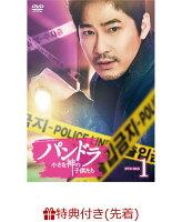 【先着特典】パンドラ 小さな神の子供たち DVD-BOX1(カン・ジファン生写真5枚セット)