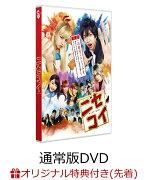 【楽天ブックス限定先着特典】ニセコイ 通常版DVD(オリジナルステッカー付き)