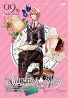 Starry☆Sky vol.9 〜Episode Virgo〜<スペシャルエディション>