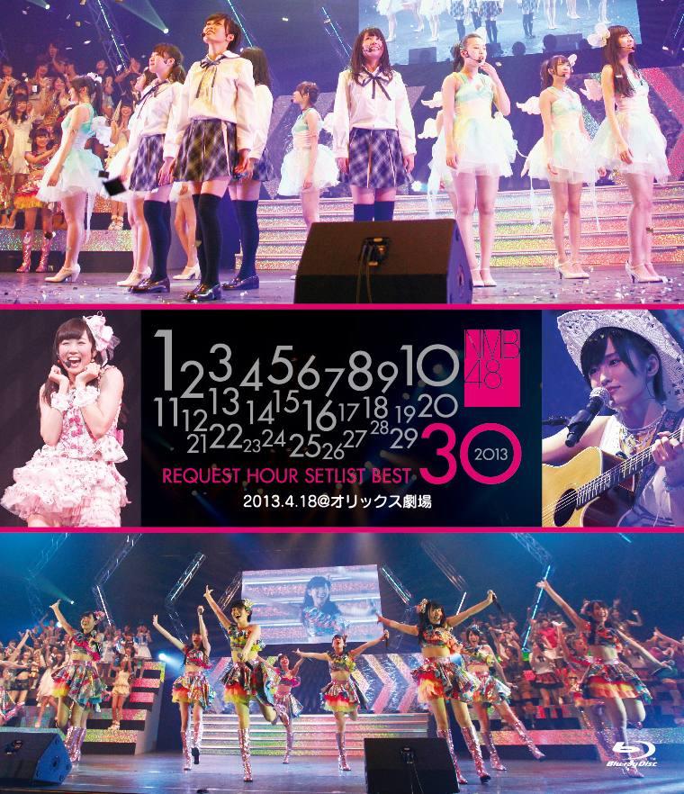 NMB48 リクエストアワーセットリストベスト30 2013.4.18@オリックス劇場【Blu-ray】