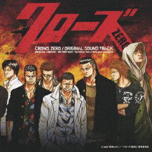 映画「クローズ ZERO」オリジナルサウンドトラック [ (オリジナル・サウンドトラック) ]