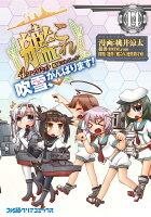 艦隊これくしょん -艦これ- 4コマコミック 吹雪、がんばります!14