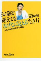 【送料無料】50歳を超えても30代に見える生き方 [ 南雲吉則 ]