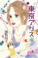 東京アリス(4)