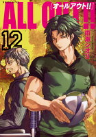 ALL OUT!!(12)