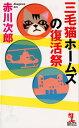 三毛猫ホームズの復活祭 (カッパ・ノベルス) [ 赤川次郎 ]