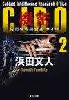 機密 CIRO2 内閣情報調査室 (光文社文庫) [ 浜田文人 ]