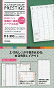 プラチナダイアリー・プレステージ 2020年1月始まり S-330 [ 成美堂出版編集部 ]