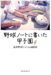 野球ノートに書いた甲子園(4) [ 高校野球ドットコム編集部 ]