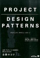 プロジェクト・デザイン・パターンの詳細を見る