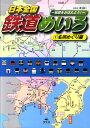 日本全国鉄道めいろ(1(名所めぐり編)) 地図をおぼえよう! [ 恵知仁 ]