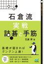 石倉流 実戦詰碁と手筋 (囲碁人文庫シリーズ) [ 石倉昇 ]