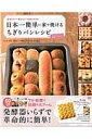 日本一簡単に家で焼けるちぎりパンレシピ 基本から応用まで全62アレンジ (TJ mook) [ Backe晶子(遊佐晶子) ]
