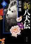 新八犬伝 承 (角川文庫) [ 石山 透 ]
