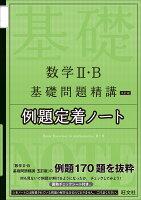数学2・B基礎問題精講 五訂版 例題定着ノート