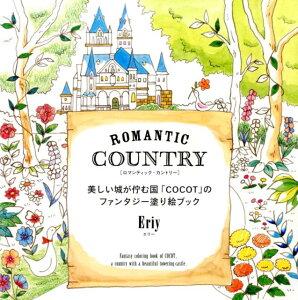 【楽天ブックスならいつでも送料無料】ROMANTIC COUNTRY [ Eriy ]