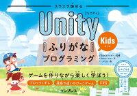 スラスラ読めるUnityふりがなKidsプログラミング