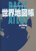 ベーシック アトラス 世界地図帳 新訂第4版