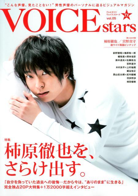 TVガイドVOICE STARS(vol.05) 特集:柿原徹也を、さらけ出す。 (TOKYO NEWS MOOK)