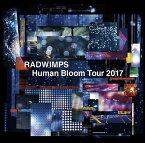 RADWIMPS LIVE ALBUM 「Human Bloom Tour 2017」 (期間限定盤 ライブCD) [ RADWIMPS ]