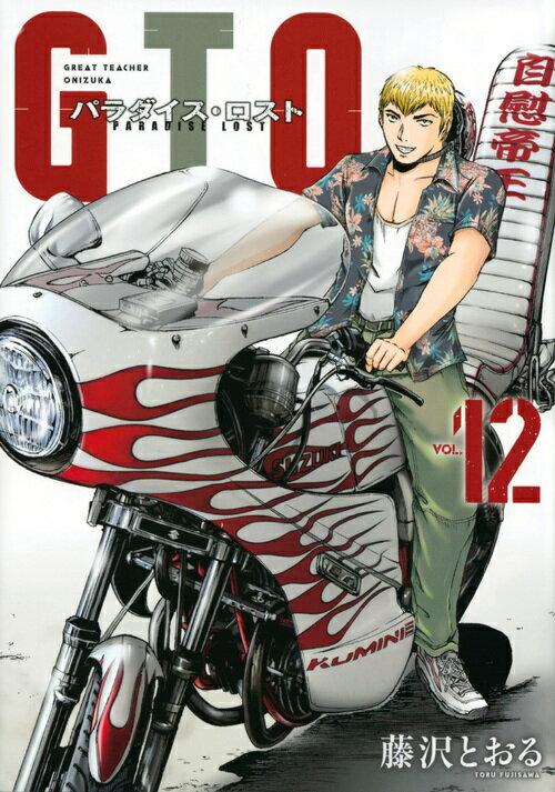 GTO パラダイス・ロスト(12)画像
