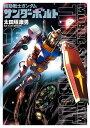 機動戦士ガンダム サンダーボルト(16) (ビッグ コミック...