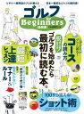 ゴルフfor Beginners最新版 ゴルフを始めたら最初に読む本。 (100%ムックシリーズ)
