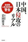 中国、日本侵攻のリアル 自衛隊元最高幹部の警告 [ 岩田清文 ]