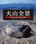 火山全景 写真でめぐる世界の火山地形と噴出物 [ 白尾 元理 ]
