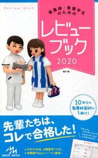 看護師・看護学生のためのレビューブック2020