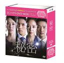 秘密 コンパクトDVD-BOX(期間限定スペシャルプライス版...