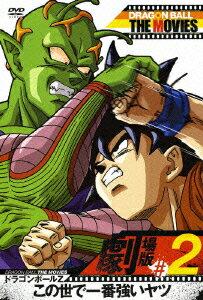 DRAGON BALL THE MOVIES #02 ドラゴンボールZ この世で一番強いヤツ画像