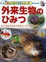 外来生物のひみつ ヒアリからカミツキガメ、アライグマまで [