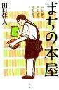 まちの本屋 [ 田口幹人 ]