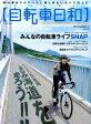 自転車日和 Vol.41