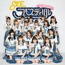 SKEフェスティバル [ SKE48(teamE) ]...