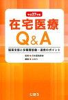 在宅医療Q&A(平成27年版) 服薬支援と多職種協働・連携のポイント [ じほう ]