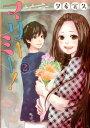 マリーミー!(2) (LINE COMICS) [ 夕希実久 ] - 楽天ブックス