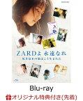 【楽天ブックス限定先着特典】ZARDよ 永遠なれ 坂井泉水の歌はこう生まれた【Blu-ray】(アクリルキーホルダー) [ ZARD ]