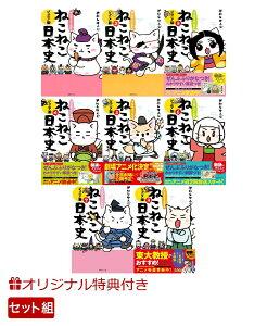 【楽天ブックス限定特典】マンガでよくわかる ねこねこ日本史 ジュニア版 1~8巻 セット(メッセージカード2種付)