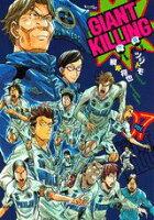 GIANT KILLING 7巻