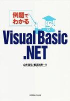 例題でわかるVisual Basic.NET