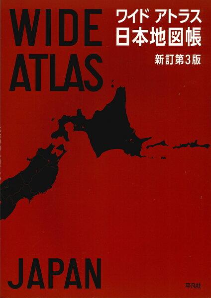 ワイドアトラス日本地図帳新訂第3版 平凡社