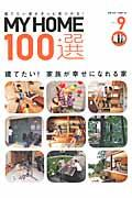 MY HOME 100選(vol.9)