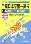 千葉日本大学第一高等学校(平成30年度用) 5年間スーパー過去問 (声教の高校過去問シリーズ)