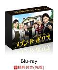 【先着特典】メゾン・ド・ポリス Blu-ray BOX(ミニクリアファイル付き)【Blu-ray】