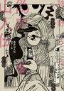 偽史山人伝 (ビームコミックス) [ 詩野  うら ]