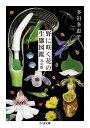 野に咲く花の生態図鑑【春夏篇】 (ちくま文庫 たー91-3) [ 多田 多恵子