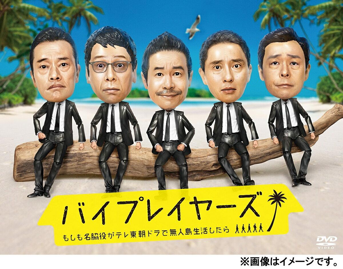 バイプレイヤーズ〜もしも名脇役がテレ東朝ドラで無人島生活したら〜DVD BOX画像
