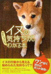 【楽天ブックスならいつでも送料無料】イヌの気持ちがおもしろいほどわかる本 [ イヌとの暮らし...